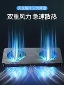 筆記本散熱器 17.3寸抽風式遊戲本板墊適用於華碩戴爾g3外星人惠普【618優惠】