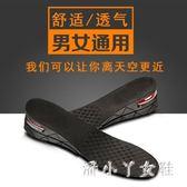 內增高鞋墊 全墊透氣減震氣墊舒適運動鞋女增高鞋墊 XW2384【潘小丫女鞋】