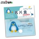 【HFPWP】5折嘗鮮 設計師名片盒卡盒企鵝 外銷歐洲精品 NC2-PGC