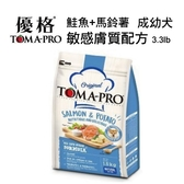 TOMA-PRO優格成幼犬-鮭魚+馬鈴薯敏感膚質配方 3.3lb/1.5kg