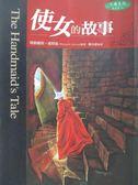 【書寶二手書T1/翻譯小說_OMX】使女的故事_陳小慰, 瑪格麗特