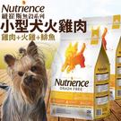 四個工作天出貨除了缺貨》Nutrience紐崔斯》無穀養生小型犬-雞肉+火雞+鯡魚2.5kg