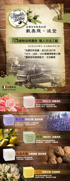 法國進口戴奧飛‧波登方塊馬賽皂-橄欖油 100g (約4.5x4.5x4.5cm)