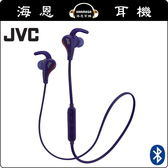 【海恩數位】日本 JVC HA-ET800BT 藍芽運動型耳機 備有磁力扣方便掛於頸上 藍色