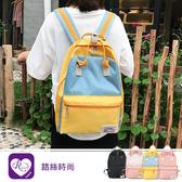 超百搭款素面拼色帆布雙肩包/4色 (YL0143-JSD050) iRurus 路絲時尚