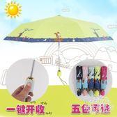 全自動兒童折疊款超輕卡通防曬雨傘      SQ6770[樂愛具家館]TW