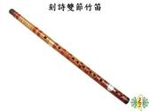 [網音樂城] 中國笛 曲笛 梆笛 笛子 竹笛 雙節 D  G  仿牛角 (贈 絨布套 笛膜  笛膜膠 )