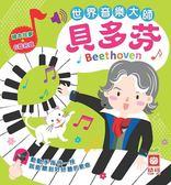 【幼福】世界音樂大師:貝多芬(繪本故事+6首名曲)