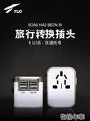 全球通用充電轉換器電源萬能USB插頭旅行香港歐標英標插  花樣年華