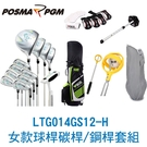 POSMA PGM 高爾夫 女款球桿 碳桿/鋼桿 12支球桿練習桿套組 LTG014GS12-H