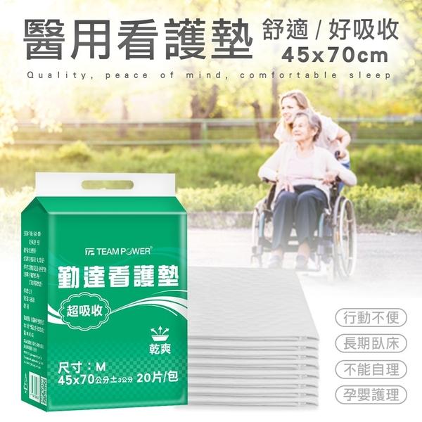 【勤達】45x70cm超強吸收看護墊-12包/箱(240片)-F505 戒尿墊、漏尿墊、產褥墊