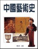 中國藝術史(彩色精裝)