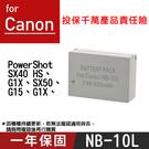 特價款@攝彩@Canon NB-10L副廠鋰電池NB10L全新PowerShotSX40HSG1XG15
