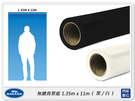 Savage 無縫背景紙 1.35mx11m 黑色20/ 白色50 美國 原裝進口 (135 x 110,公司貨)