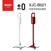 【現貨】±0 正負零 XJC-B021 吸塵器  輕量 無線 充電式 除塵蹣 日本 保固一年 Y010二代