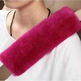 澳洲純羊毛汽車安全帶套冬季車用加長保暖透氣毛絨護肩套  麻吉鋪