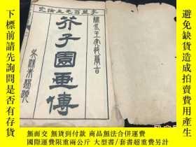 二手書博民逛書店罕見芥子園畫傳(四)1767 李笠翁先生論定