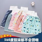 寶寶隔尿裙防水防漏戒尿不濕訓練褲嬰兒童夜尿神器純棉可洗尿褲兜 時尚芭莎