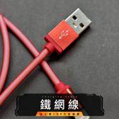 【金士曼】 鐵網線 iPhone 安卓 type-c 傳輸線 充電線 數據線 oppo 充電線 三星 充電線 線