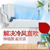 空調擋板冷風防直吹出風口遮風擋風板防風罩格力美的壁掛式通用 QG5244『優童屋』