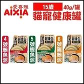 *King Wang*【單罐】日本愛喜雅AIXIA 15歲健康罐系列 貓罐頭 40g/罐 貓主食罐
