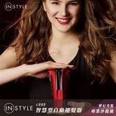 [Instyle 伊麗莎白女王] 全自動旗艦智慧型捲髮器