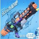 兒童玩具水槍超大容量呲水槍寶寶打水仗高壓漂流抽拉男孩夏天玩水 【全館免運】 YJT