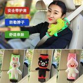 熱銷韓國卡通可愛汽車安全帶套護肩套加長女士保險帶套兒童防護套