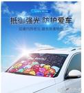 汽車遮陽擋簾車內前擋風玻璃罩小車太陽擋防曬遮光隔熱車窗遮YXS 七色堇