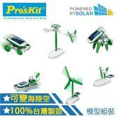 ProsKit 寶工科學玩具  GE-610  6合一太陽能教育組【寶工科學教具全面滿千折100元】