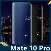 HUAWEI Mate 10 Pro 電鍍半透保護套 鏡面側翻皮套 免翻蓋接聽 原裝同款 支架 手機套 手機殼 華為