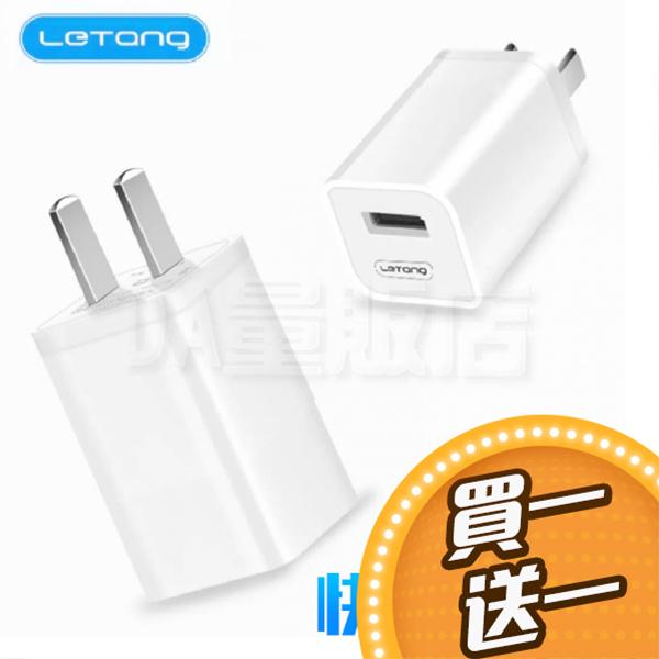 買一送一 快充頭 充電頭 豆腐頭 2A 旅充 充電器 快速充電 USB iphone 手機 平板 蘋果 安卓