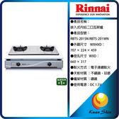 Rinnai 林內 RBTS-201N(S/W) 嵌入式內焰二口爐