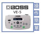 【非凡樂器】BOSS VE-5 人聲效果處理器 / 歌手必備 / 贈導線、變壓器 / 公司貨保固