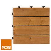 特力屋 拼接踏板 30x30cm 8入 杉木材質