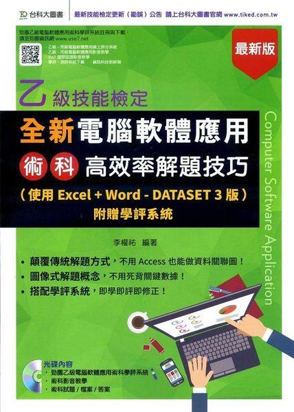 (二手書)全新乙級電腦軟體應用術科高效率解題技巧(使用Excel+Word-Dataset 3版..