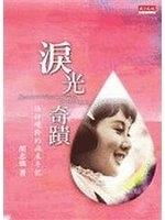 二手書博民逛書店 《淚光奇蹟:陪伴曉鈴的病床手記》 R2Y ISBN:9864179756│胡志強