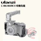 黑熊數位 Ulanzi UURig C-M6 MARK II 相機兔籠 Canon 提籠 支架 鋁合金 保護框