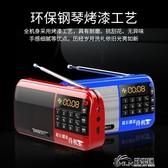 收音機 老年老人新款迷你小音響插卡小音箱便攜式播放器