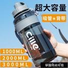 水壺 希樂超大容量塑料水杯男女便攜戶外運動健身太空杯子650ML-3000ML 夢露