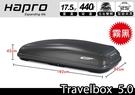 || MyRack || Hapro Travelbox 5.0 霧黑 440公升 雙開行李箱