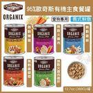 *WANG*【6罐組】Organix歐奇斯《95%有機義式鮮燉 犬用主食餐罐》360g 狗罐頭