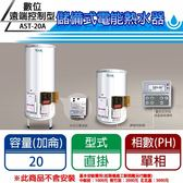 【 C . L 居家生活館 】AST-20A 數位遠端控制型電熱水器(單相)