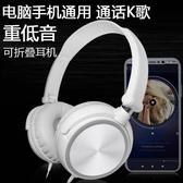 熱銷耳機頭帶式聲道隨身耳罩式音效頭戴式耳機手機有線白色嘻哈套頭時尚