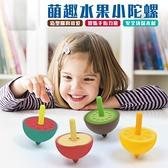 陀螺兒童彩色旋轉陀螺手動旋轉幼兒園木質玩具小陀螺【5月週年慶】