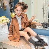 女童春秋裝2018新款韓版兒童洋氣女孩風衣秋季中長款大童公主外套 漾美眉韓衣