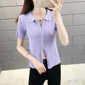 夏季薄款針織衫雙拉鏈上衣女短袖修身洋氣冰絲小開衫韓版短款t恤潮 LR24997『麗人雅苑』