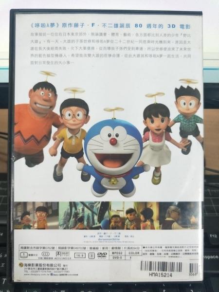 挖寶二手片-0B01-273-正版DVD-動畫【哆啦A夢:STAND BY ME 電影版】-(直購價)