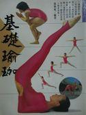 【書寶二手書T9/體育_ZHU】基礎瑜珈