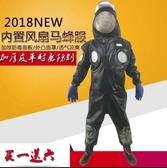 M-農哈哈新款防馬蜂服連體加厚透氣帶風扇防毒全套封閉夏季捉胡蜂衣